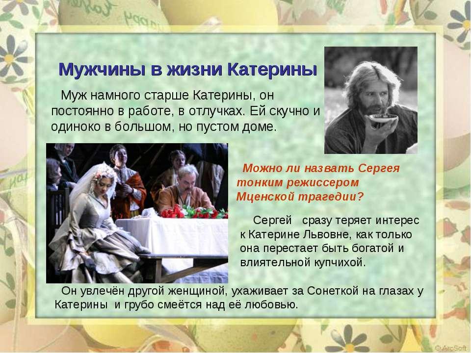 Мужчины в жизни Катерины Можно ли назвать Сергея тонким режиссером Мценской т...