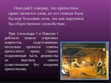 Николай I говорил, что крепостное право является злом, но его отмена была бы ...