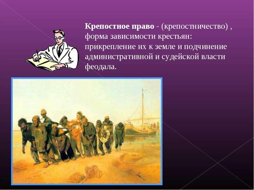 Крепостное право - (крепостничество) , форма зависимости крестьян: прикреплен...
