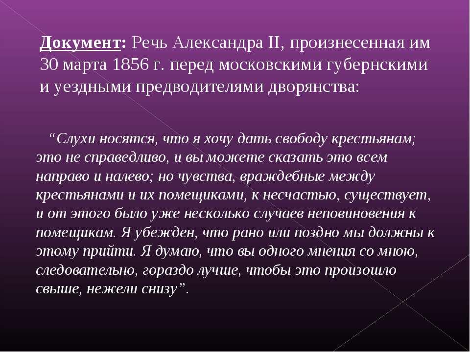 Документ: Речь Александра II, произнесенная им 30 марта 1856 г. перед московс...