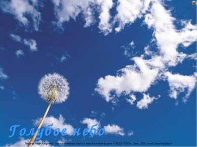 Голубое небо Лазарева Лидия Андреевна, учитель начальных классов, Рижская осн...