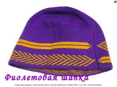 Фиолетовая шапка Лазарева Лидия Андреевна, учитель начальных классов, Рижская...
