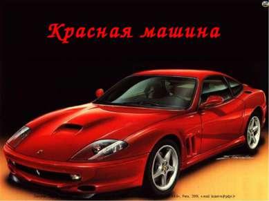 Красная машина Лазарева Лидия Андреевна, учитель начальных классов, Рижская о...