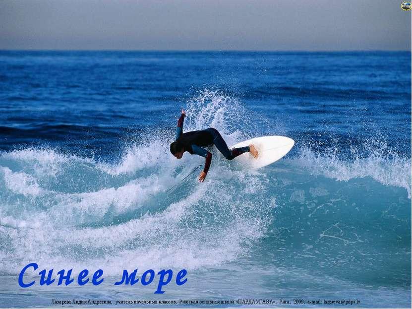 Синее море Лазарева Лидия Андреевна, учитель начальных классов, Рижская основ...