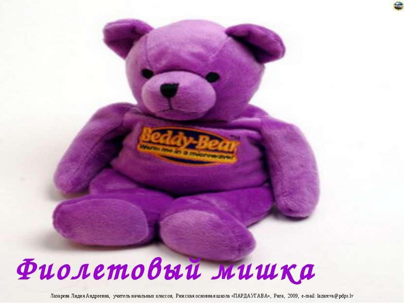 Фиолетовый мишка Лазарева Лидия Андреевна, учитель начальных классов, Рижская...