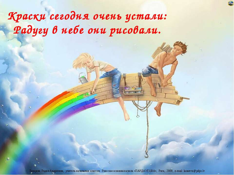 Краски сегодня очень устали: Радугу в небе они рисовали. Лазарева Лидия Андре...