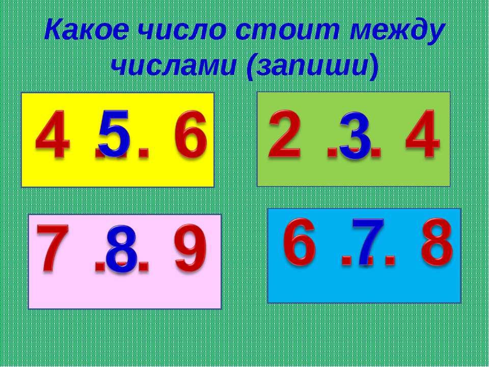 Какое число стоит между числами (запиши)