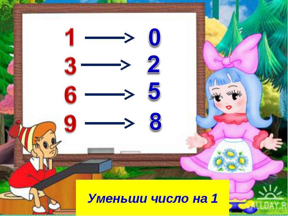 Уменьши число на 1