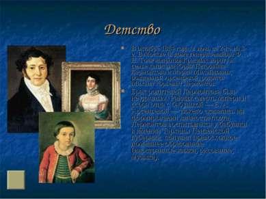 Детство В октябре 1814 года, в ночь со 2-го на 3-е. В Москве (в доме генерал-...