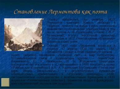 Становление Лермонтова как поэта Ссылка продлилась до октября 1837: Лермонтов...