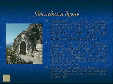 Последняя дуэль Возвращаясь на Кавказ, Лермонтов задерживается в Пятигорске д...