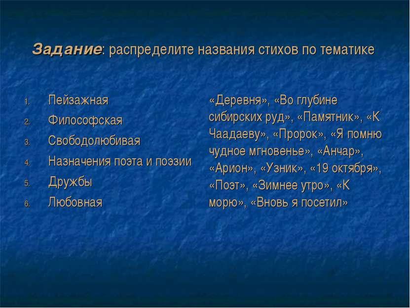 Задание: распределите названия стихов по тематике Пейзажная Философская Свобо...