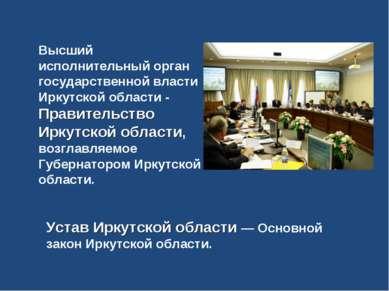 Высший исполнительный орган государственной власти Иркутской области - Правит...
