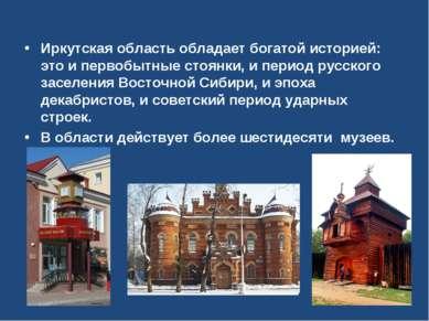 Иркутская область обладает богатой историей: это и первобытные стоянки, и пер...