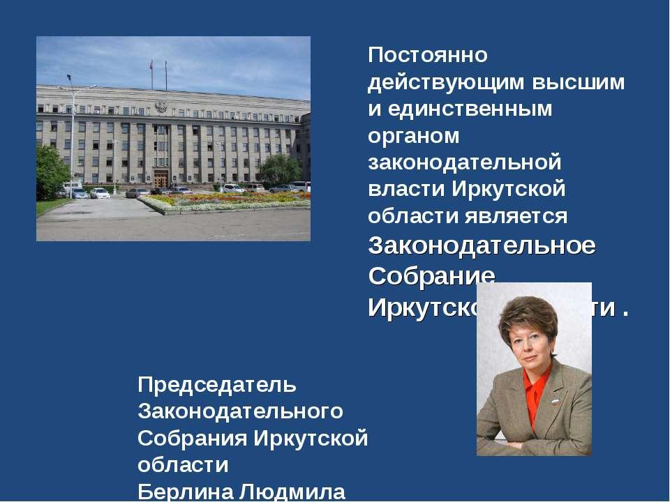 Постоянно действующим высшим и единственным органом законодательной власти Ир...
