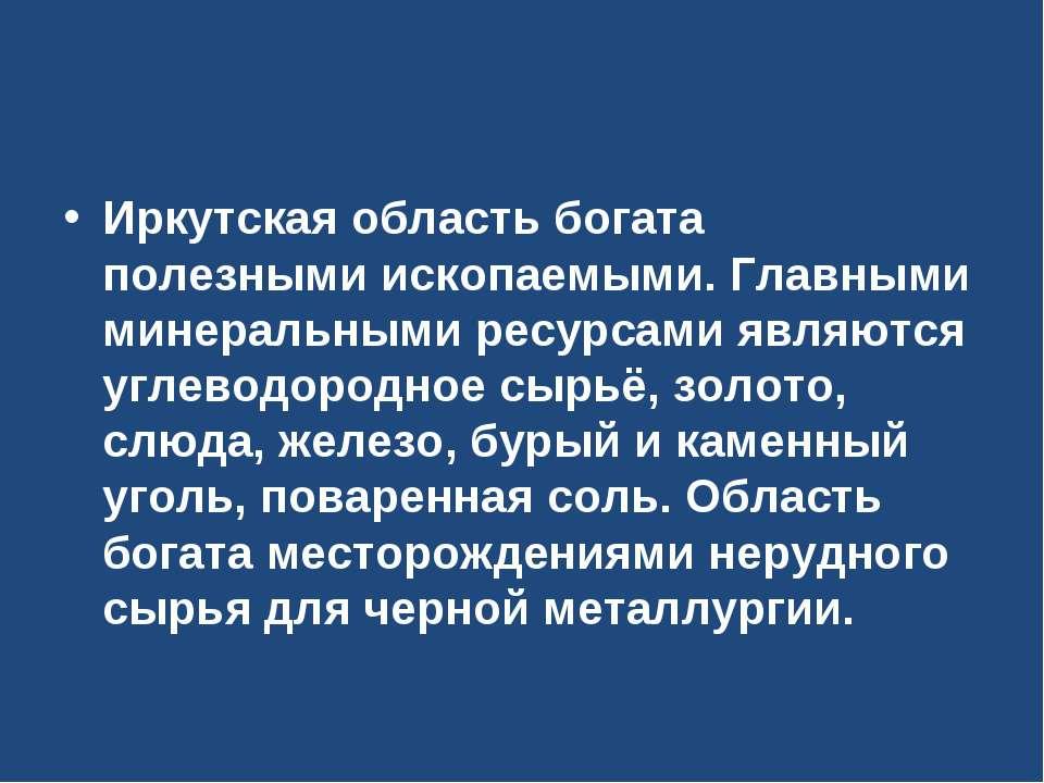 Иркутская область богата полезными ископаемыми. Главными минеральными ресурса...