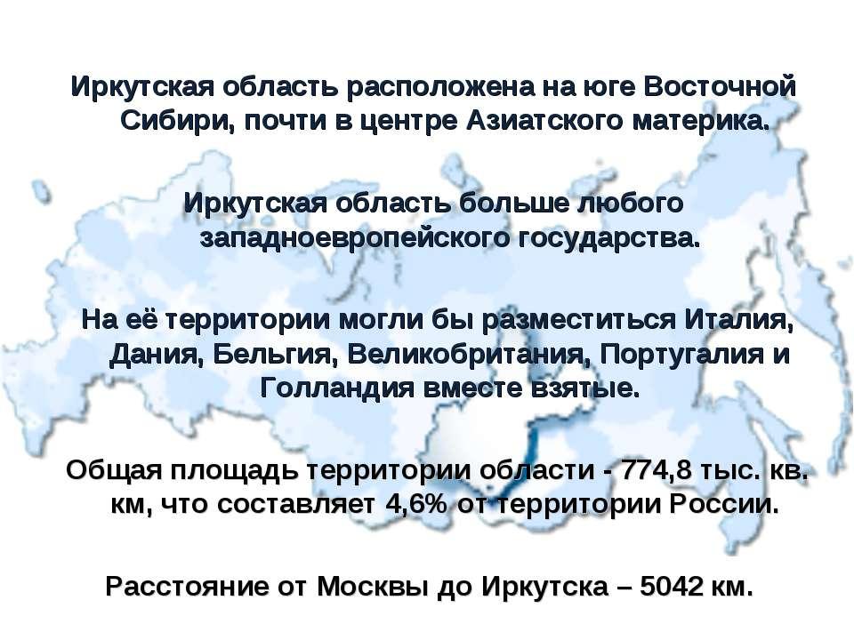 Иркутская область расположена на юге Восточной Сибири, почти в центре Азиатск...
