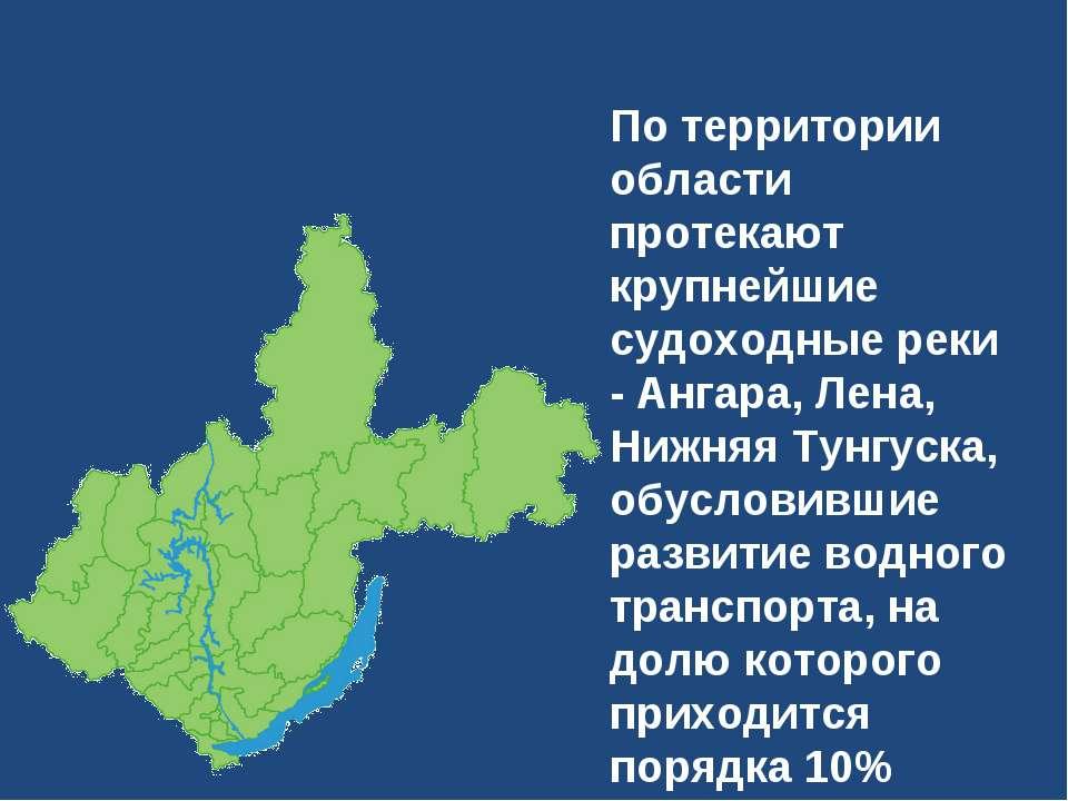 По территории области протекают крупнейшие судоходные реки - Ангара, Лена, Ни...