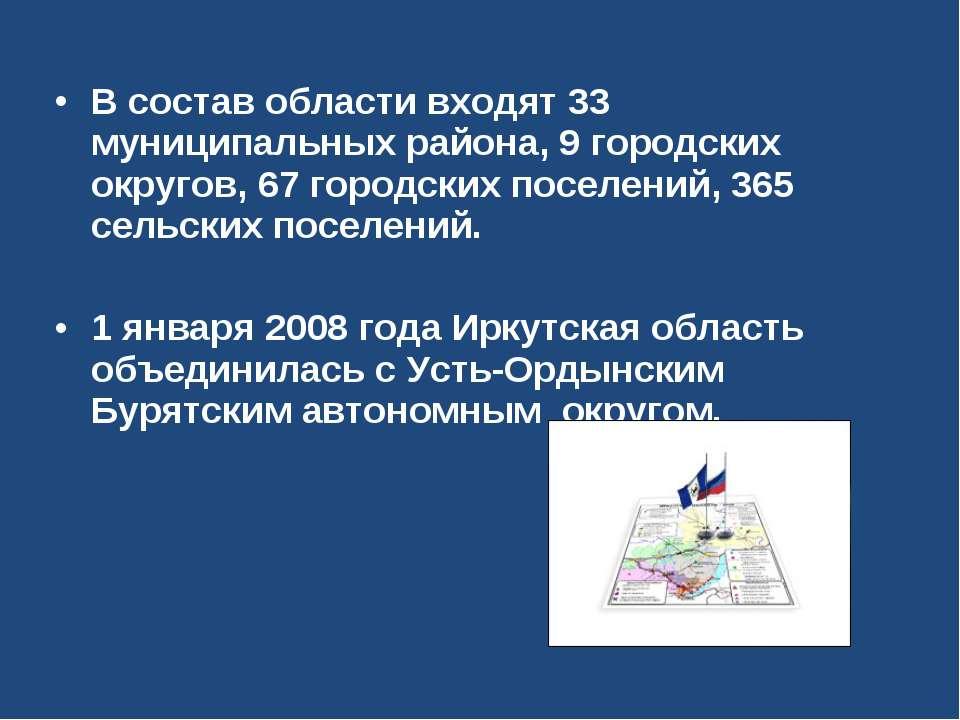 В состав области входят 33 муниципальных района, 9 городских округов, 67 горо...