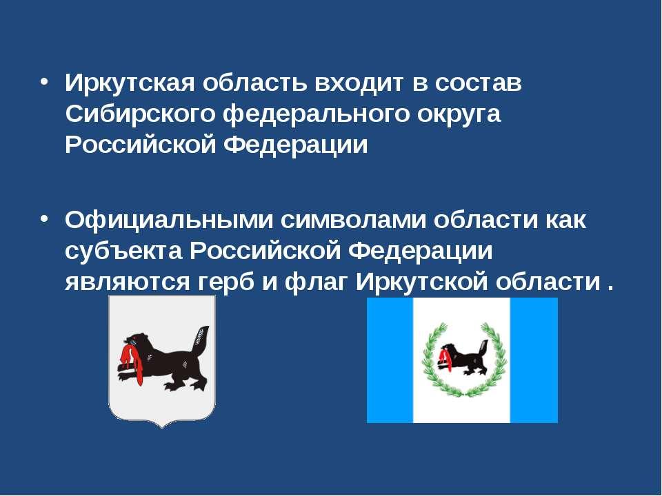 Иркутская область входит в состав Сибирского федерального округа Российской Ф...