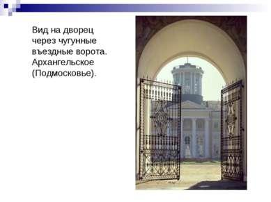 Вид на дворец через чугунные въездные ворота. Архангельское (Подмосковье).