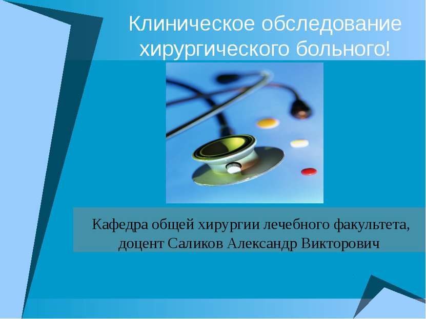 Клиническое обследование хирургического больного! Кафедра общей хирургии лече...