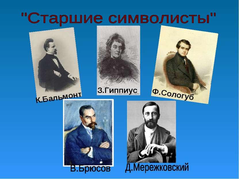К.Бальмонт Ф.Сологуб З.Гиппиус