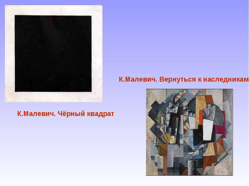 К.Малевич. Вернуться к наследникам К.Малевич. Чёрный квадрат