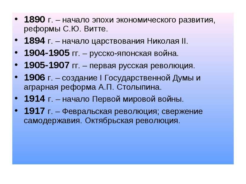 1890 г. – начало эпохи экономического развития, реформы С.Ю. Витте. 1894 г. –...