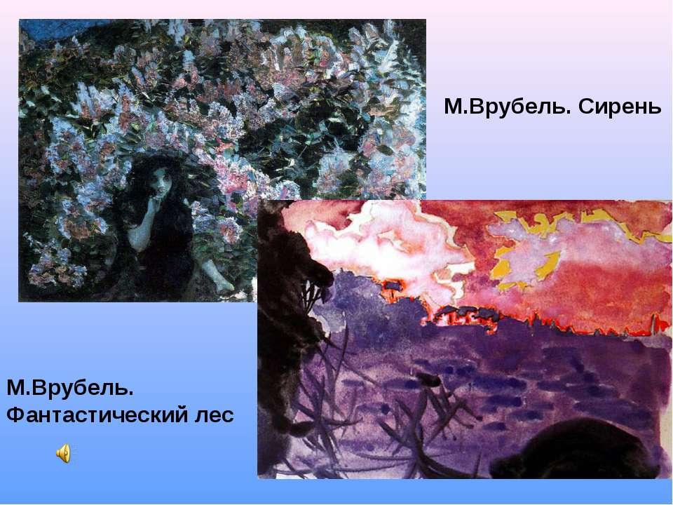 М.Врубель. Сирень М.Врубель. Фантастический лес