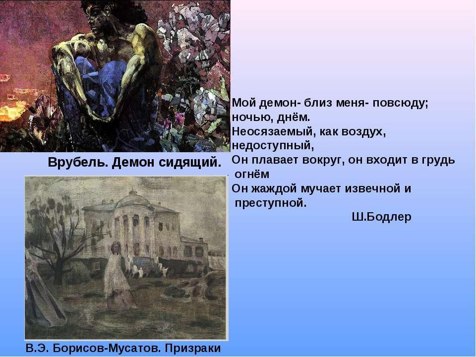 В.Э. Борисов-Мусатов. Призраки Врубель. Демон сидящий. Мой демон- близ меня- ...