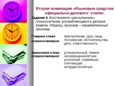 Вторая номинация «Языковые средства официально-делового стиля». Задание 4. Во...
