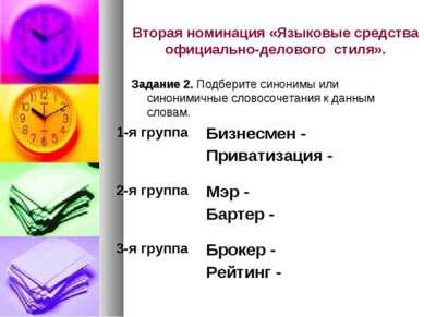 Вторая номинация «Языковые средства официально-делового стиля». Задание 2. По...
