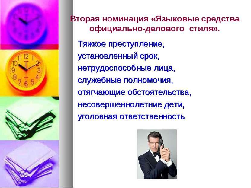 Вторая номинация «Языковые средства официально-делового стиля». Тяжкое престу...