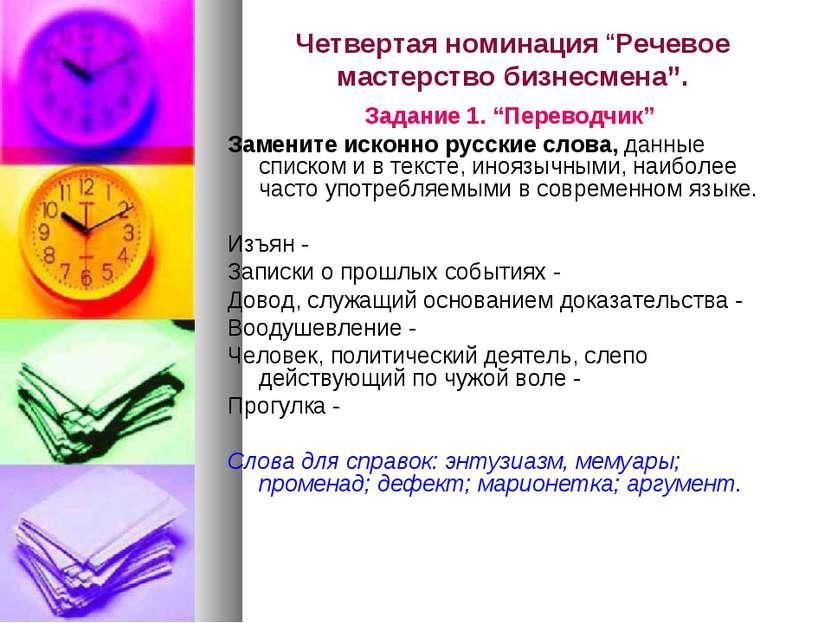 """Четвертая номинация """"Речевое мастерство бизнесмена"""". Задание 1. """"Переводчик"""" ..."""