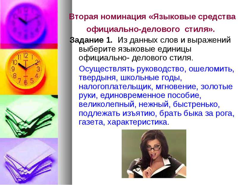 Вторая номинация «Языковые средства официально-делового стиля». Задание 1. Из...