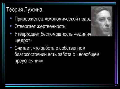 Теория Лужина Приверженец «экономической правды» Отвергает жертвенность Утвер...