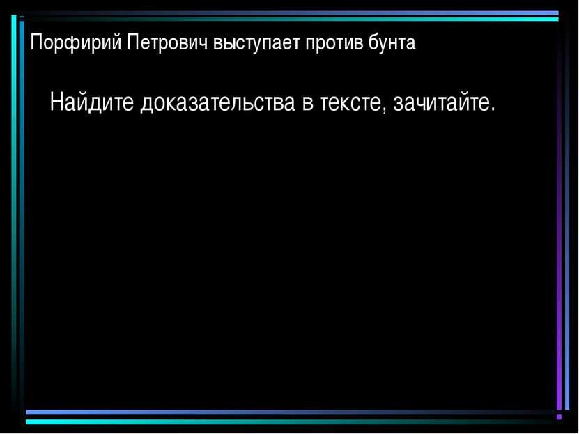Порфирий Петрович выступает против бунта Найдите доказательства в тексте, зач...