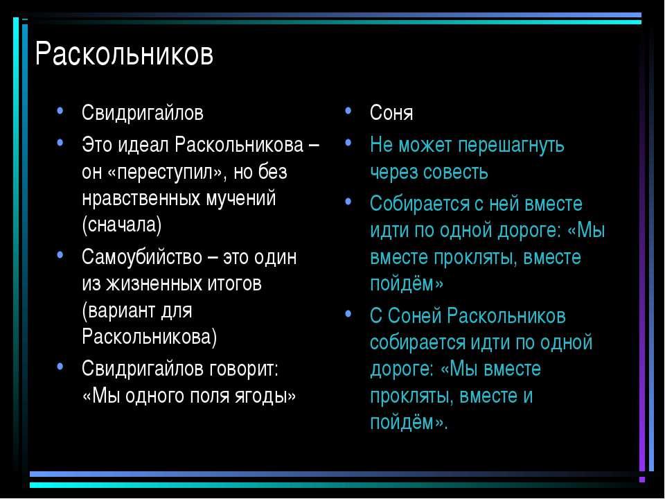 Раскольников Свидригайлов Это идеал Раскольникова – он «переступил», но без н...
