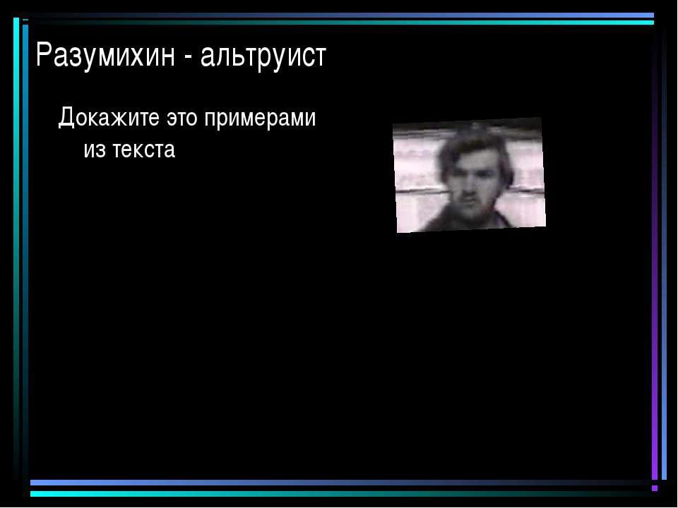 Разумихин - альтруист Докажите это примерами из текста