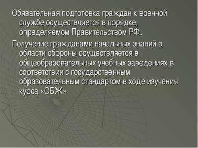 Обязательная подготовка граждан к военной службе осуществляется в порядке, оп...