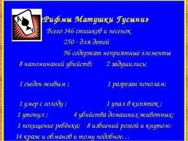 «Рифмы Матушки Гусыни» Всего 346 стишков и песенок 250 - для детей 96 содержа...