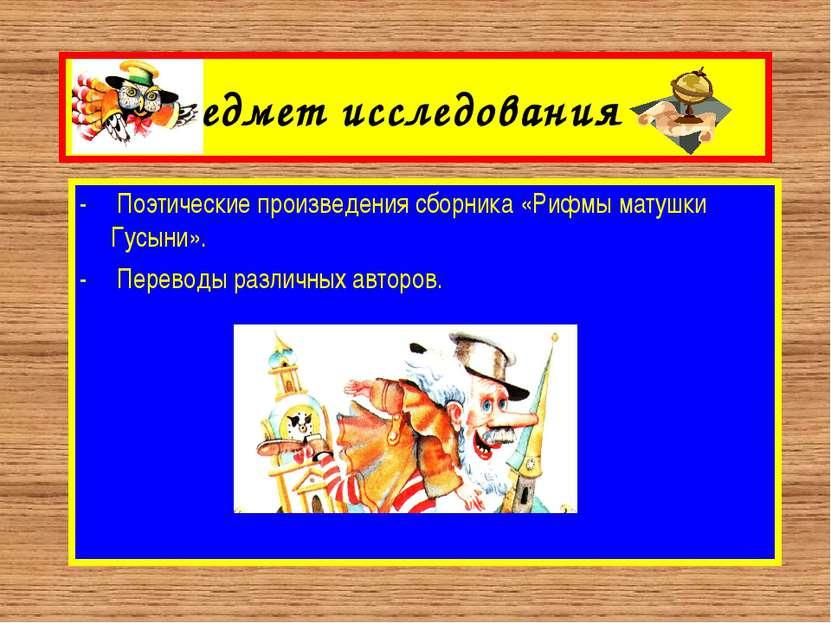 Поэтические произведения сборника «Рифмы матушки Гусыни». Переводы различных ...