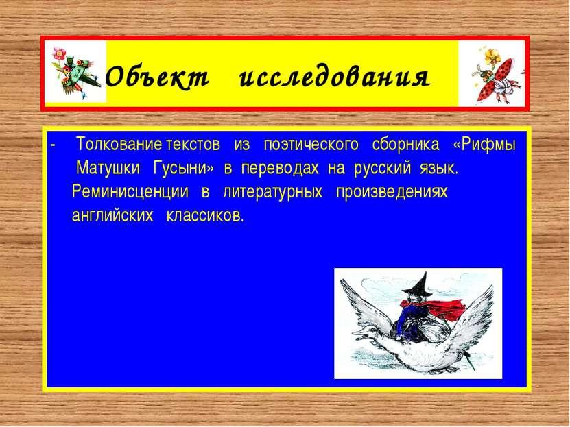 Толкование текстов из поэтического сборника «Рифмы Матушки Гусыни» в перевода...