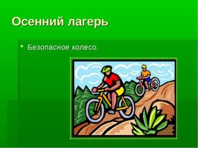 Осенний лагерь Безопасное колесо.