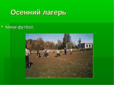 Осенний лагерь Мини-футбол.