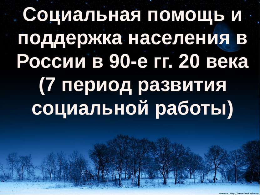 Социальная помощь и поддержка населения в России в 90-е гг. 20 века (7 период...
