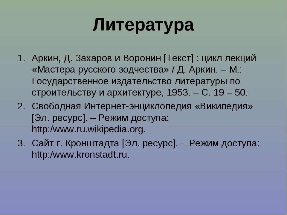 Литература Аркин, Д. Захаров и Воронин [Текст] : цикл лекций «Мастера русског...