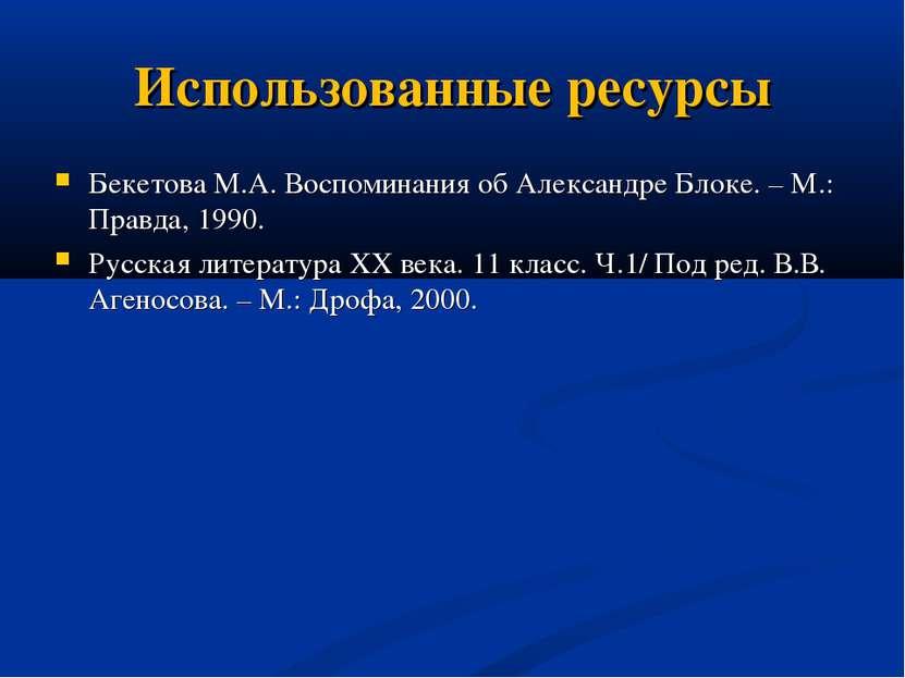 Использованные ресурсы Бекетова М.А. Воспоминания об Александре Блоке. – М.: ...