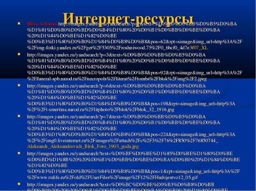 Интернет-ресурсы Фото А.Блока http://images.yandex.ru/yandsearch?p=2&text=%D0...